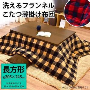 こたつ布団 長方形 205×245cm 暖かフランネル 無地ネイビー 洗える こたつ厚掛け布団 圧縮 futon