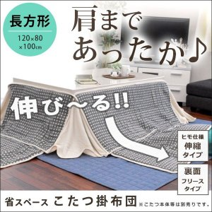 こたつ布団 長方形 省スペース 伸びる伸縮タイプ ドット柄 裏フリース 洗える こたつ掛け布団の写真