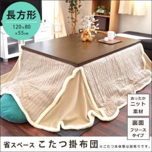 こたつ布団 長方形 省スペース 120×80cm 裏フリース 洗える掛布団 futon