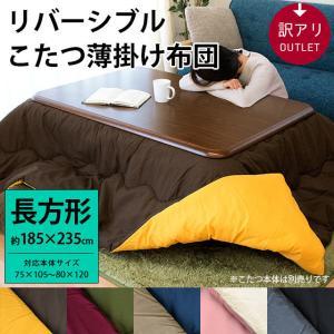 訳あり品 こたつ布団 長方形 185×235cm 無地リバーシブルこたつ掛け布団|futon