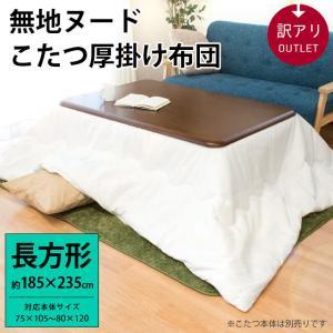 訳あり品 こたつ布団 長方形 185×235cm 無地ホワイト厚掛け布団 白 ヌード コタツ掛け布団 futon