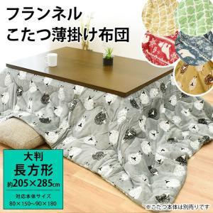 こたつ布団 長方形 大判 205×285cm ひつじ柄 暖かフランネル 洗える こたつ薄掛け布団 シープ|futon