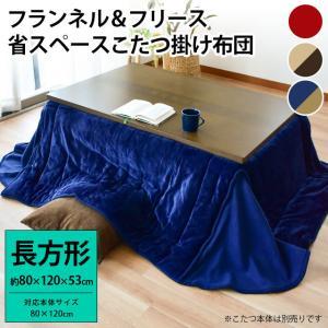 こたつ布団 長方形 省スペース マイクロファイバー コタツ掛け布団 ブロッサムMC futon