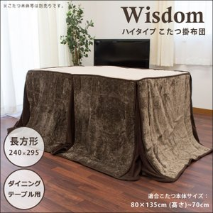 ハイタイプこたつ布団 長方形 大判 90×150×高さ65cm用 省スペース マイクロファイバー ダイニング用コタツ掛け布団 futon