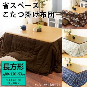 こたつ布団 長方形 省スペース 75×105cm用 暖かフリース 洗える こたつ掛け布団の写真