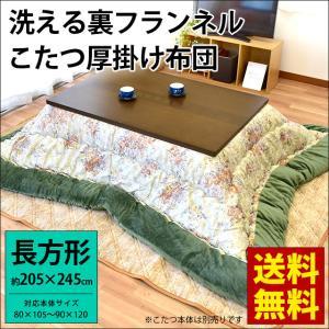 訳あり品 こたつ布団 長方形 185×235cm 花柄 リバーシブル こたつ厚掛け布団|futon