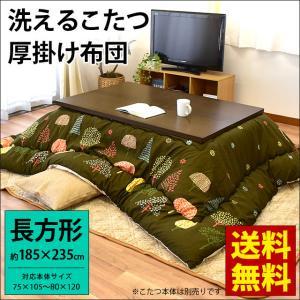 訳あり品 こたつ布団 長方形 185×235cm 和モダン リバーシブル こたつ厚掛け布団|futon