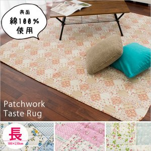 洗えるラグ ラグマット 3畳 180×230cm 綿100% リーフ柄 ウォッシャブル キルトラグ|futon