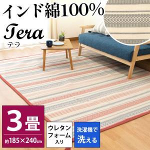 ラグ 3畳 185×240cm インド綿100% ボーダー 春 夏 ラグマット カーペット テラ|futon
