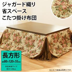 こたつ布団 長方形 省スペース 80×120cm 裏フリース 洗える掛布団 futon
