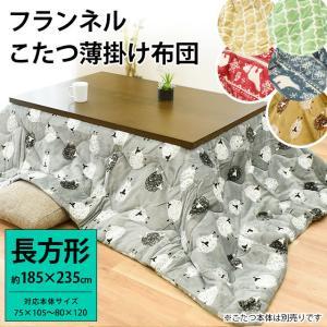こたつ布団 長方形 185×235cm ひつじ柄 暖かフランネル 洗える こたつ薄掛け布団 シープ|futon