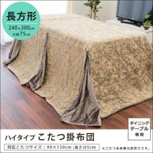 ハイタイプこたつ布団 長方形 大判 90×150×高さ65cm用 省スペース ダイニング用コタツ掛け布団|futon