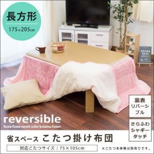 こたつ布団 長方形 75×105cm 省スペース リバーシブル ふわふわファータッチ こたつ掛け布団|futon
