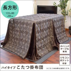 ハイタイプこたつ布団 長方形 85×135×高さ70cm用 省スペース ダイニング用コタツ掛け布団 futon