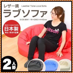 ソファー 2人掛け ローソファ 日本製 レザー調 ソファ コンパクト ラブソファ|futon