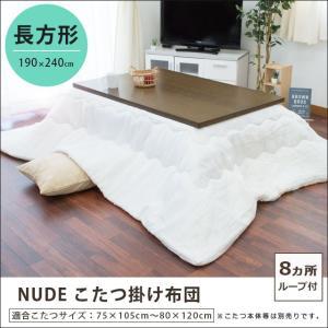 ヌードこたつ布団 長方形 190×240cm 無地ホワイト 厚掛け布団 コタツ掛け布団 futon
