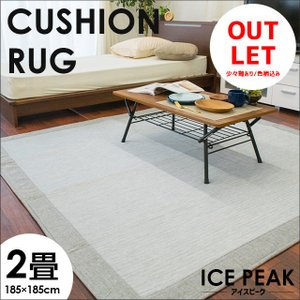 訳あり ひんやり涼感ラグ 2畳 185×185cm 夏 夏用 ウォッシャブル 洗える接触冷感ラグ アイスピーク|futon