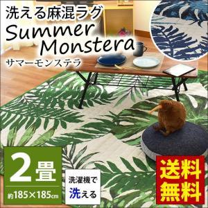 洗えるラグ 2畳 185×185cm 夏用 ボタニカル柄 麻混 ウォッシャブル ラグマット ルアナ|futon