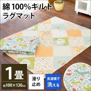 洗えるラグ 1畳 100×130cm 綿100% 滑り止め付き ウォッシャブル キルトラグ ラグマット|futon