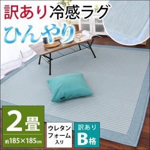 訳あり ひんやり涼感ラグ 2畳 185×185cm 夏 夏用 ストライプ柄 ボーダー 接触冷感ラグ|futon