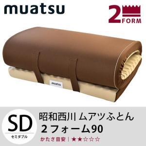 ムアツ布団 セミダブル 2フォーム90 厚み8cm 90ニュートン 昭和西川 日本製 ムアツ敷き布団|futon