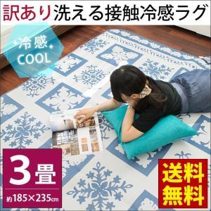 訳あり ひんやり涼感ラグ 3畳 185×235cm 夏 夏用 ウレタン入り 接触冷感 洗えるラグマット クールラグ|futon