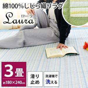 洗えるラグ 3畳 180×240cm 綿100%しじら織り ボーダー柄 滑り止め付き カーペット カミュ 春夏 ラグマット|futon