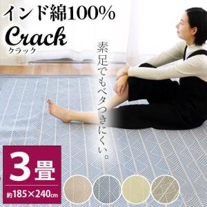 インド綿ラグ 洗えるラグ 3畳 185×240cm オールシーズン ラグマット カーペット クラック|futon