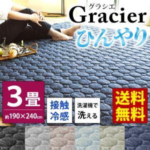 ひんやり接触冷感ラグ 3畳 190×240cm 夏用 ウォッシャブル 洗える涼感ラグ グラシエ|futon