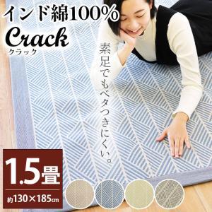 ラグ 1.5畳 130×185cm インド綿100% オールシーズン ラグマット クラック|futon