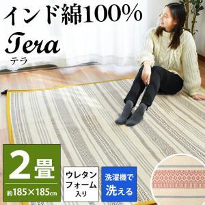 ラグ 2畳 185×185cm インド綿100% ボーダー 春 夏 ラグマット カーペット テラ|futon