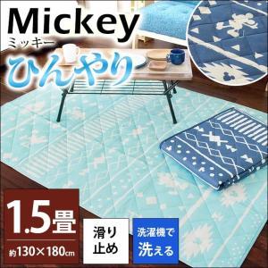 ラグ ディズニー ひんやり接触冷感 1.5畳 130×180cm 夏 夏用 ウォッシャブル 滑り止め 洗える涼感キルトラグ futon
