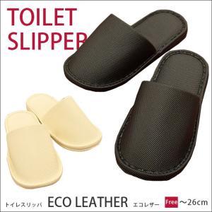 トイレスリッパ 日本製 前詰まり エコレザー トイレ用スリッパ フリーサイズ futon