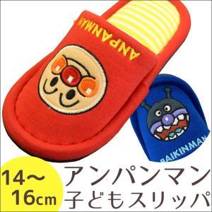 アンパンマン子供用スリッパ キッズ用 14〜16cm