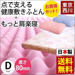 布団セット ダブル 西川 健康敷きふとん 80mm 専用カバー付き + もっと肩楽寝 枕×2個 3点セット|futon