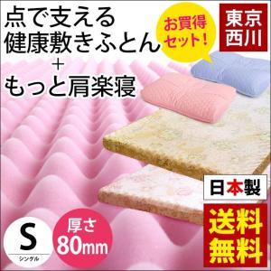 布団セット シングル 西川 健康敷きふとん 80mm 専用カバー付き + もっと肩楽寝 枕 2点セット|futon
