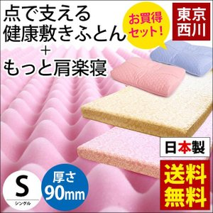 布団セット シングル 西川 健康敷きふとん 90mm 専用カバー付き + もっと肩楽寝 枕 2点セット|futon