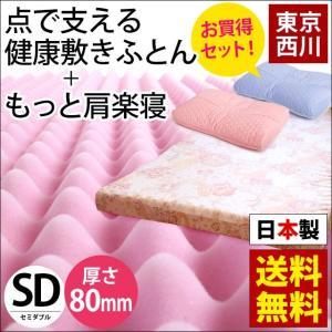 布団セット セミダブル 西川 健康敷きふとん 80mm 専用カバー付き + もっと肩楽寝 枕 2点セット|futon