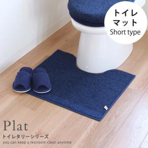 トイレマット 約55×60cm すべり止め 洗える ふかふか トイレ用マット Plat プラット