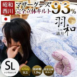 羽毛布団 昭和西川 シングル 日本製 マザーグース93% 羽和 満月|futon
