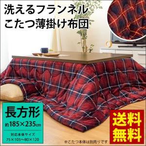 こたつ布団 長方形 185×235cm チェック柄 暖かフランネル 洗える こたつ薄掛け布団|futon