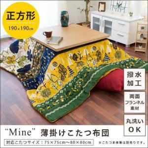 洗えるこたつ布団 正方形 190×190cm 北欧デザイン 撥水加工 フランネル こたつ薄掛け布団 マイン|futon