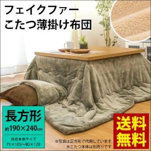 円形こたつ布団 丸型 直径220cm 裏あったかボア 毛布タッチ ブロックチェック柄 こたつ掛け布団 マス futon