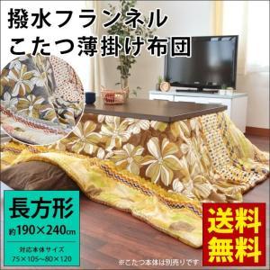 こたつ布団 長方形 190×240cm 両面フランネル 撥水加工 洗える こたつ薄掛け布団 ルガーナ futon