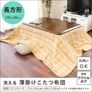 こたつ布団 長方形 190×240cm チェック柄 裏アクリルボア 洗える こたつ薄掛け布団|futon