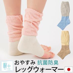 おやすみレッグウォーマー レディース 22〜24cm 眠+ 日本製 抗菌防臭 就寝用レッグウォーマー|futon