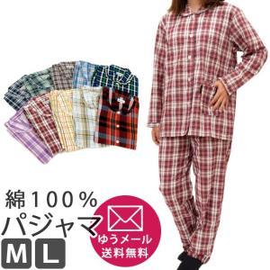 パジャマ レディース 長袖 長ズボン 綿100% チェック柄 婦人パジャマ M L 色柄おまかせ ゆうメール便 futon