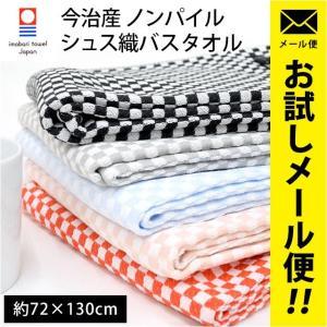 今治タオル バスタオル 72×130cm シュス織 オリオリ 綿100% 市松模様 格子柄 タオル ゆうメール便|futon