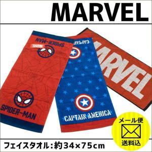 フェイスタオル 34×75cm MARVEL キャプテン・アメリカ スパイダーマン 綿100% タオル ゆうメール便 futon