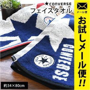 フェイスタオル 34×80cm コンバース ALL STAR 綿100% タオル メール便|futon